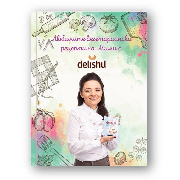Любимите вегетариански рецепти на Мими с Delishu